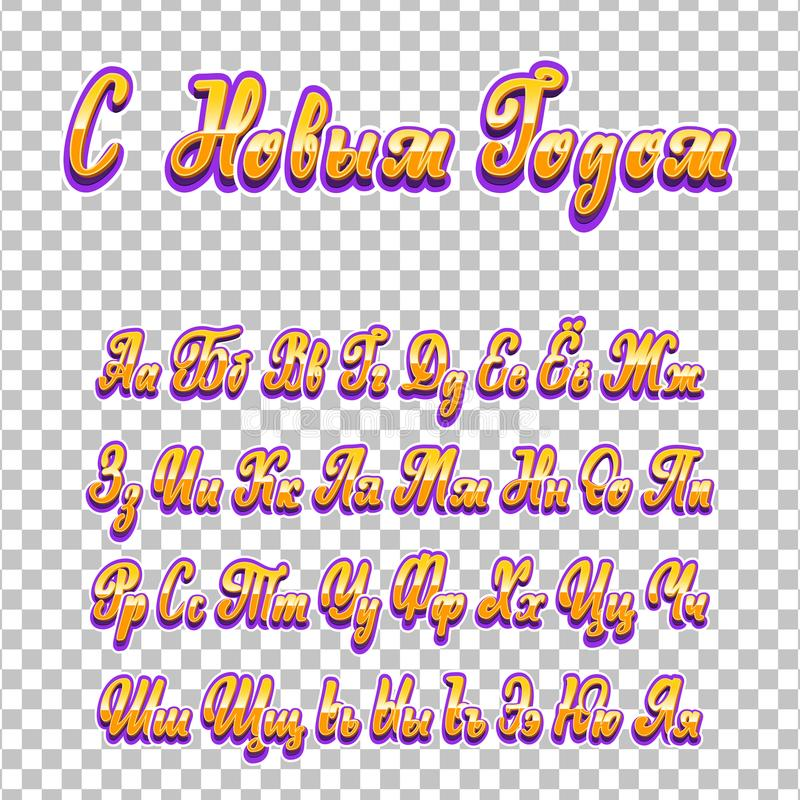 新年快乐被写用俄语 字母表蓝色斯拉夫语字母的例证指示符矩阵向量 斯拉夫的字体可以为您的设计使用 库存例证