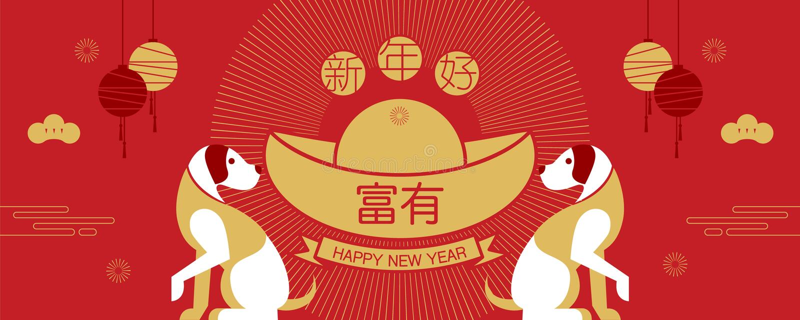 新年快乐, 2018年,春节问候,年  向量例证