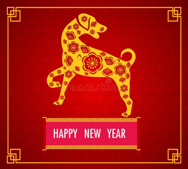 新年快乐2018狗的刷子庆祝农历新年 月球新年度 皇族释放例证