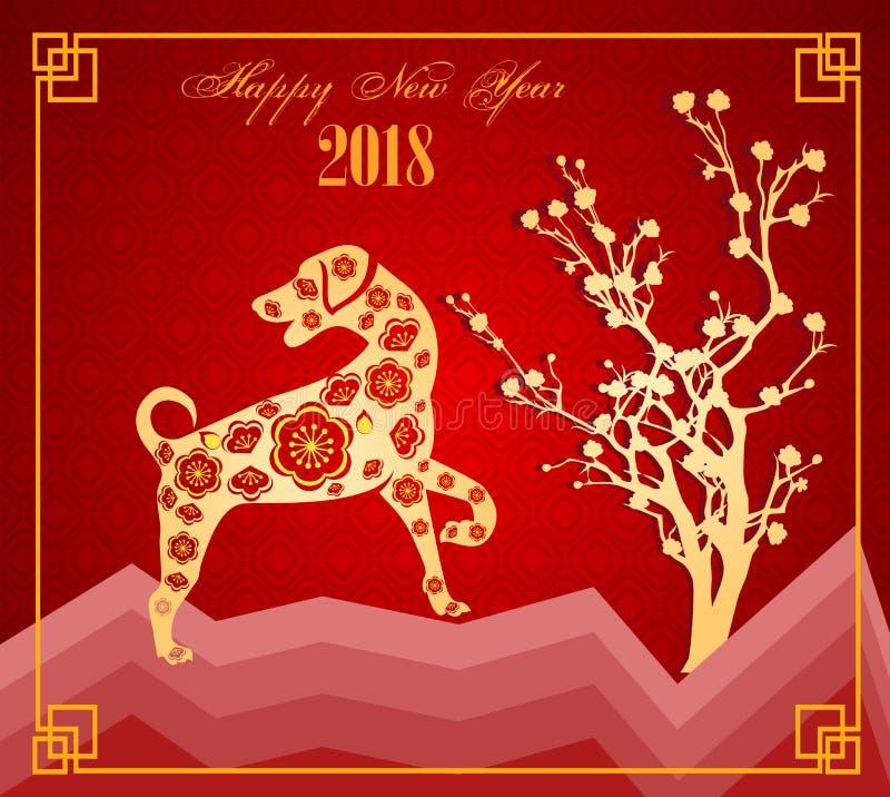 新年快乐2018狗的刷子庆祝农历新年 月球新年度 库存例证