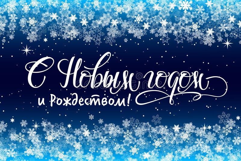 新年手拉的书法用贺卡的,假日海报,新年横幅俄语 翻译新年快乐和Merr 向量例证