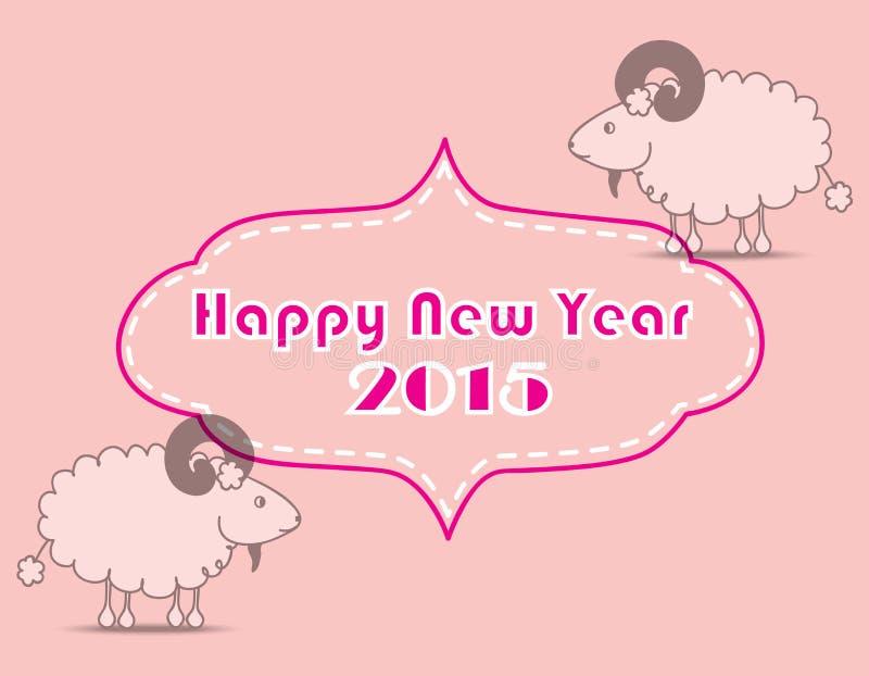 新年好在2015年 库存例证