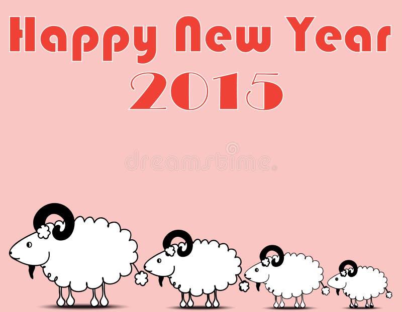 新年好在2015年 向量例证