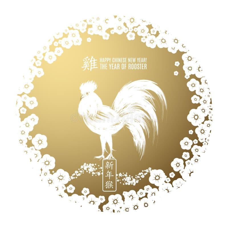 新年快乐2017年贺卡,海报 导航白色在金黄背景的手drawning的雄鸡公鸡 皇族释放例证