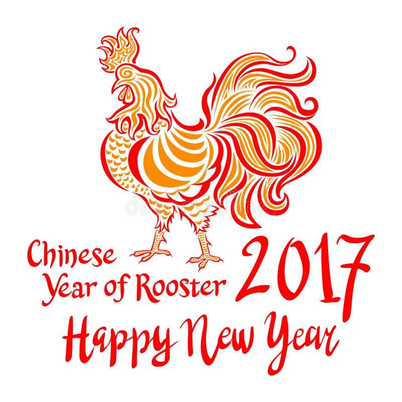 2017年新年快乐贺卡 庆祝白色背景 库存例证