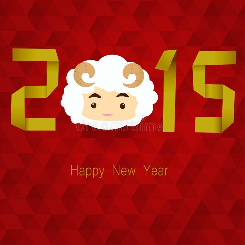 新年快乐2015年山羊中国人孩子 库存例证