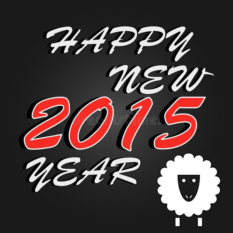 新年快乐2015年庆祝背景 向量 皇族释放例证
