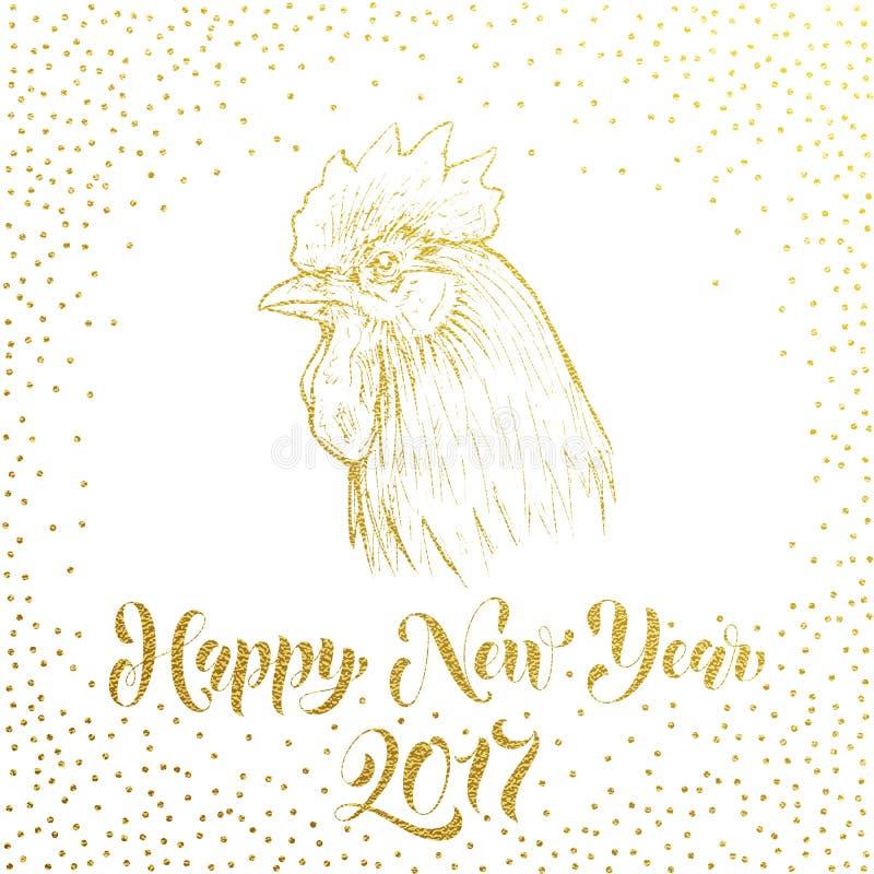 新年快乐2017年 金子闪烁雄鸡公鸡 向量例证