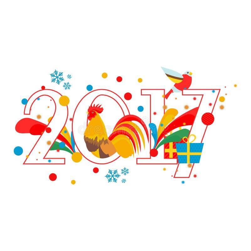 新年2017年 库存照片