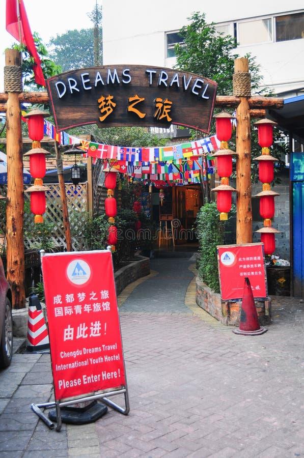 旅舍入口在北京,中国 免版税库存照片