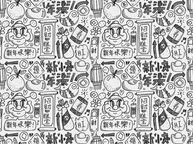 无缝的乱画农历新年样式背景,中国词 皇族释放例证