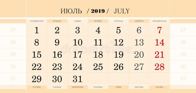 日历季度块2019年,2019年7月 星期从星期一开始.图片