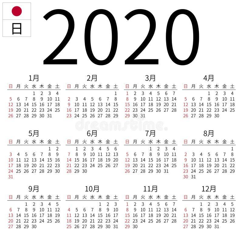 日历2020年,日语,星期天