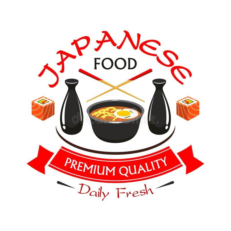 日本优质质量食物餐馆标签 向量例证