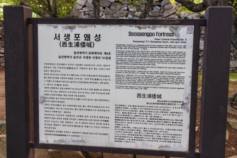 日本堡垒位于Seosaeng的Seosaengpo,蔚州郡,蔚山,韩国被毁坏的城堡废墟的解释标志, 免版税库存照片