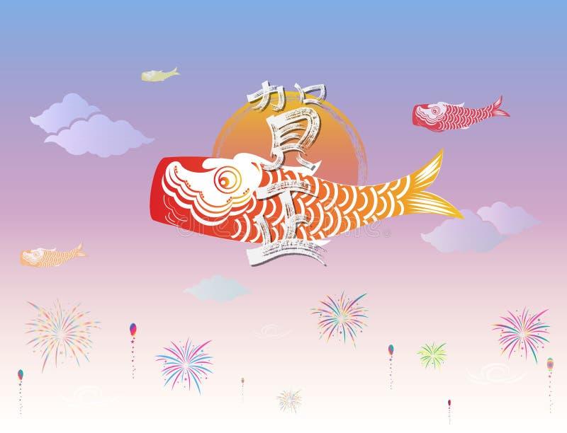 日本新年好海报或明信片设计&等 库存例证