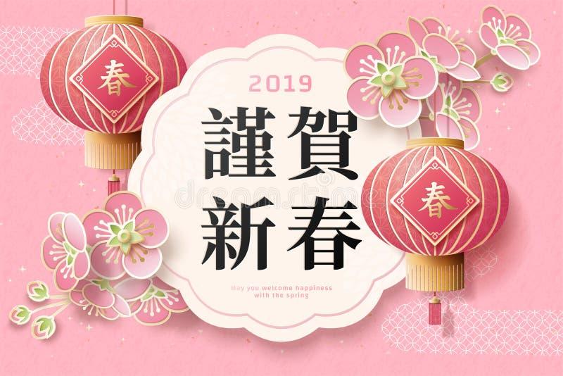 日本新年海报 向量例证