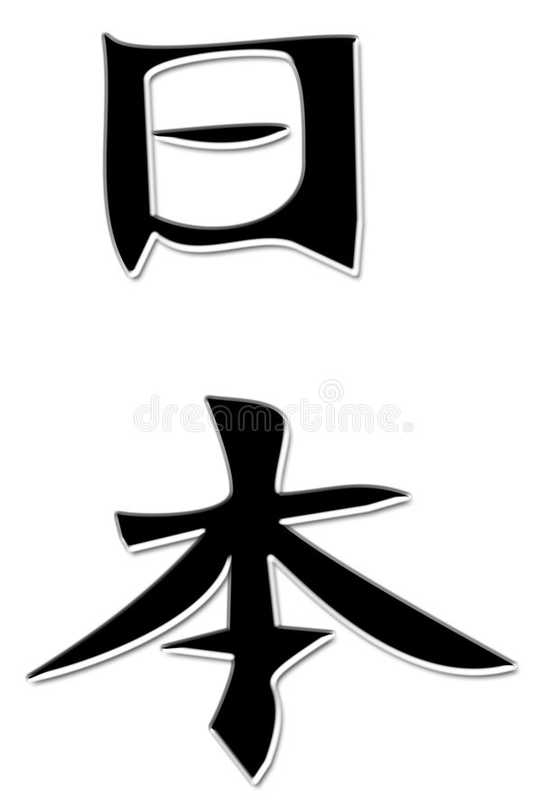 日本日语 向量例证