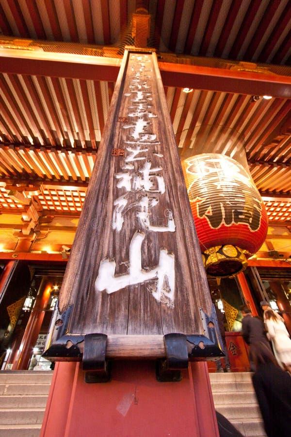 日本sensoji符号寺庙 免版税图库摄影