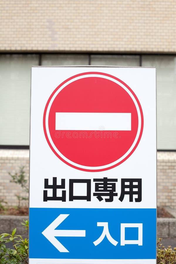 日语不进入路牌 库存照片