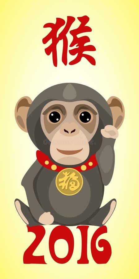 明信片与幸运的猴子和象形文字的2016年 向量例证