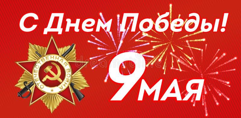 明信片可以9次胜利天 翻译俄国题字:5月9日 愉快的胜利天 皇族释放例证