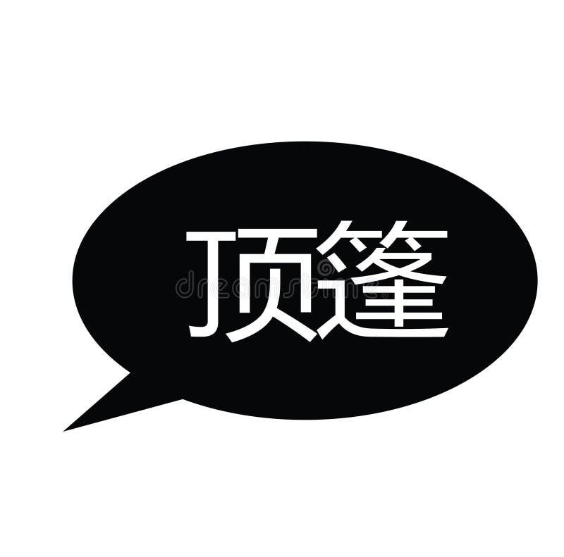 明星邮票用中文 皇族释放例证