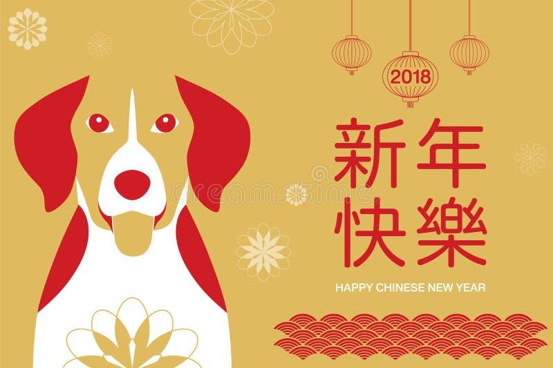 春节与狗,樱花和lant的贺卡 库存例证