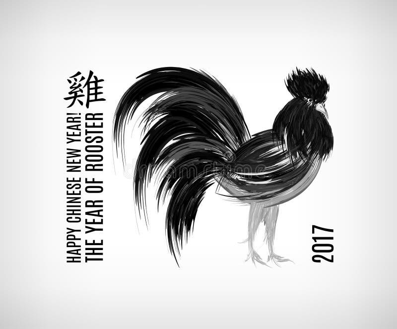 春节设计背景在2017年 年雄鸡 汉字`籍` -鸡 向量例证