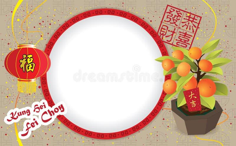 春节贺卡 皇族释放例证