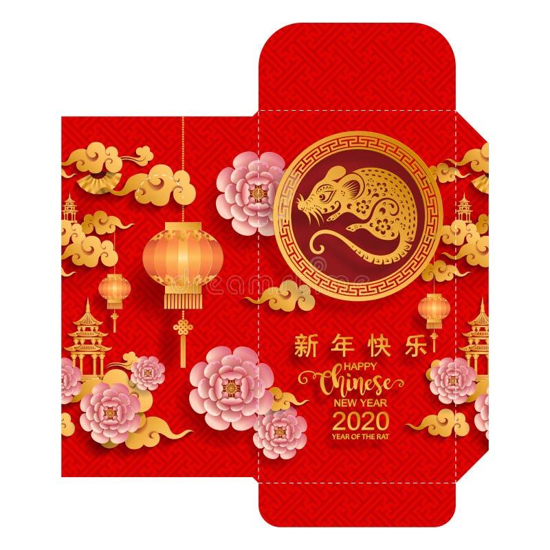 春节2020年金钱红色信封小包 皇族释放例证
