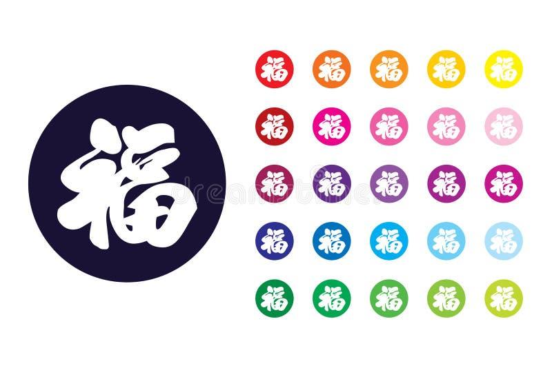 春节fu标志象 春节fu颜色标志 库存例证