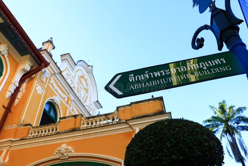 晁Phraya Abhaibhubejhr医院和泰国传统医学博物馆 免版税图库摄影