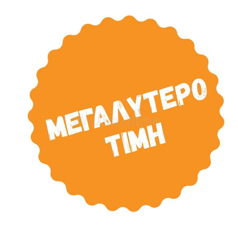 最高评价的邮票在希腊 向量例证