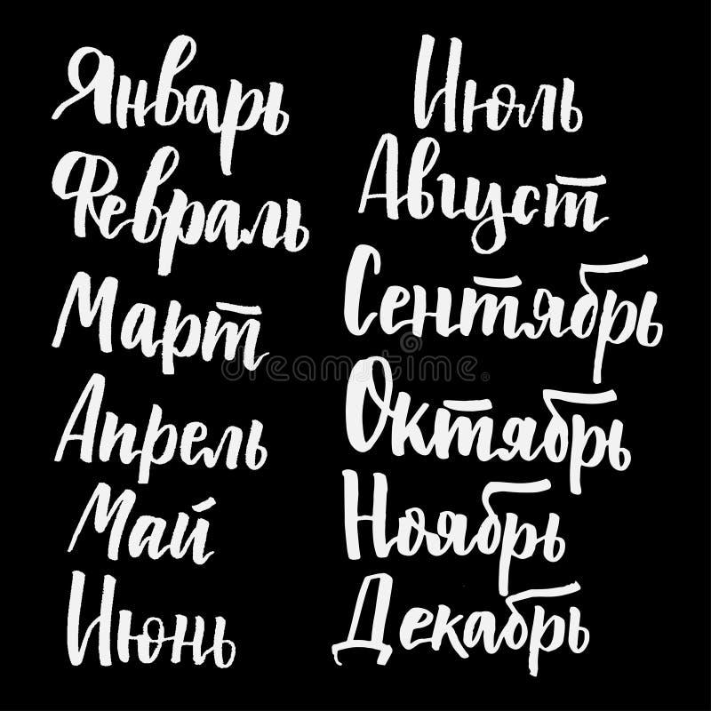 月斯拉夫语字母的字法 皇族释放例证