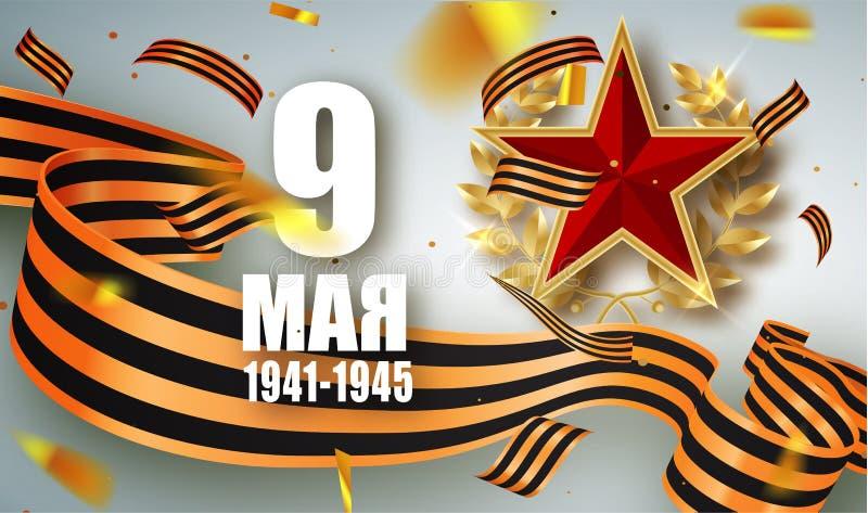 5月9日俄国人假日胜利与康乃馨的天海报 题字1941-1945 5月9的俄国翻译日 投反对票 库存例证