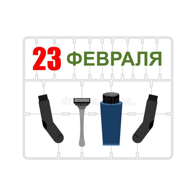 2009年2月23日 塑料式样成套工具 礼品例证人向量 军事celebrat 皇族释放例证
