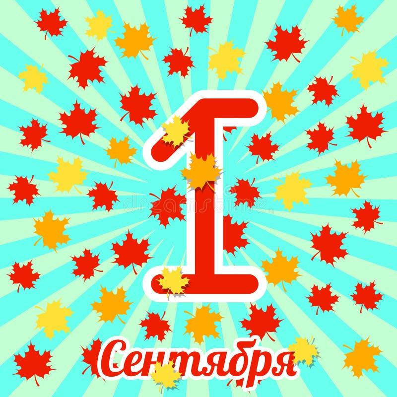 9月1日 知识日在俄国 文本用俄语- 9月1日 槭树叶子,从中心的光芒 海报的明亮的设计 库存例证