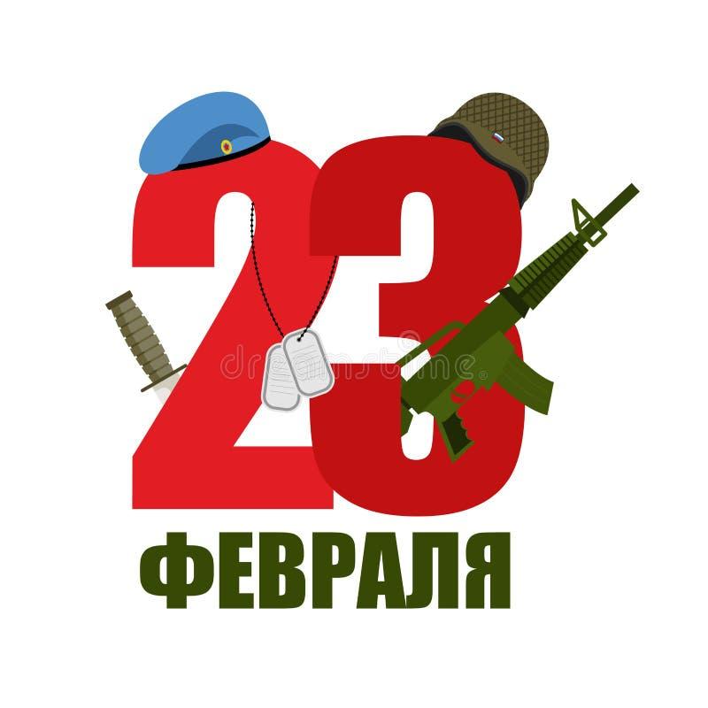 2月23日 蓝色贝雷帽和军事盔甲 军队头饰 sol 库存例证