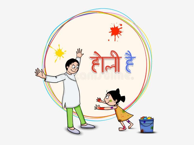 有她的父亲的逗人喜爱的女孩Holi节日庆祝的 皇族释放例证