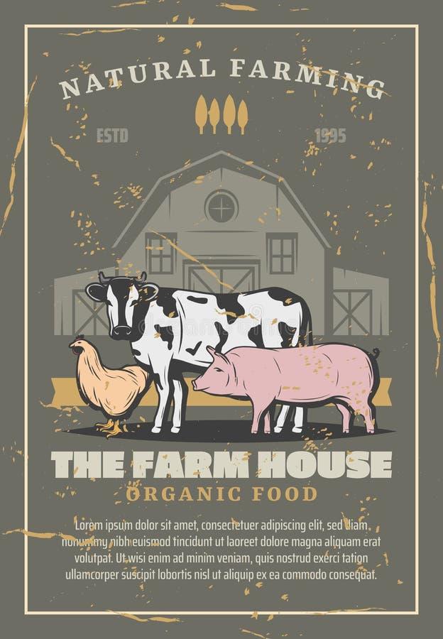 有家畜动物的农厂房子 向量例证