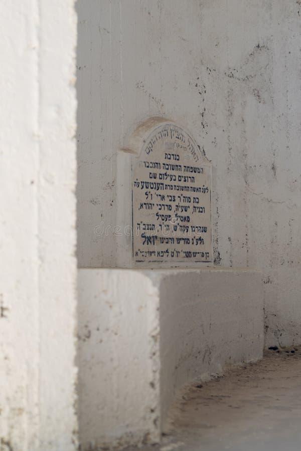 有谢意的词的墓碑在希伯来人里面的被重建的坟茔犹太教教士在集居区Baram附近的3月Zutra在西部G 库存图片
