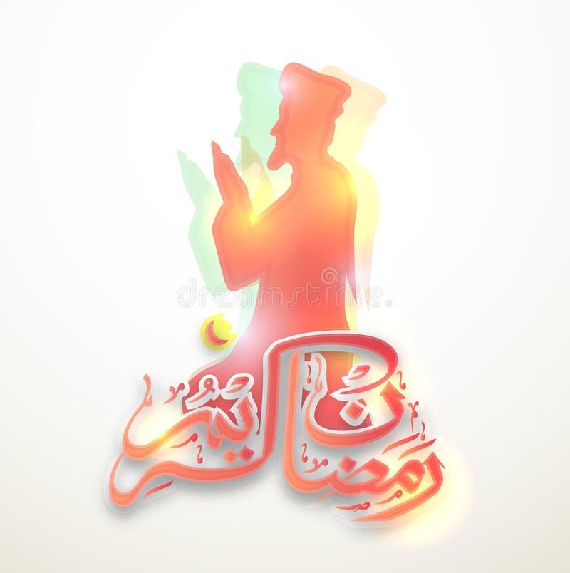 有阿拉伯文本的祈祷的人赖买丹月的 皇族释放例证