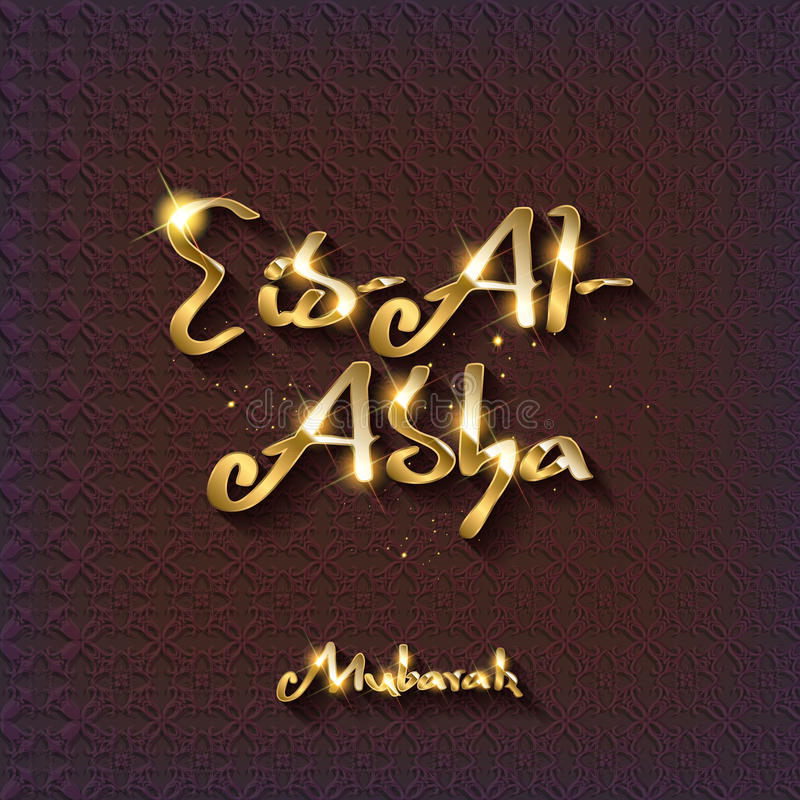 有阿拉伯金黄书法的Eid穆巴拉克 库存例证