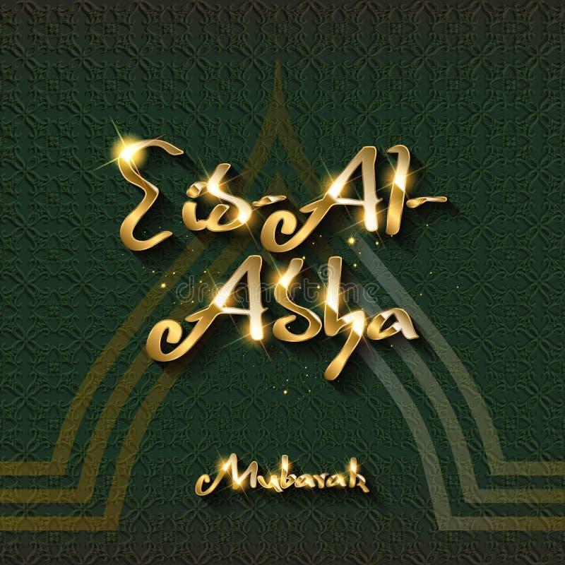 有阿拉伯金黄书法的Eid穆巴拉克 皇族释放例证