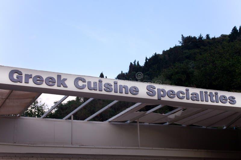 有需要修理的损坏的遮篷的希腊餐馆 在背景的嫩绿的小山 在专业的大空间孔 库存照片