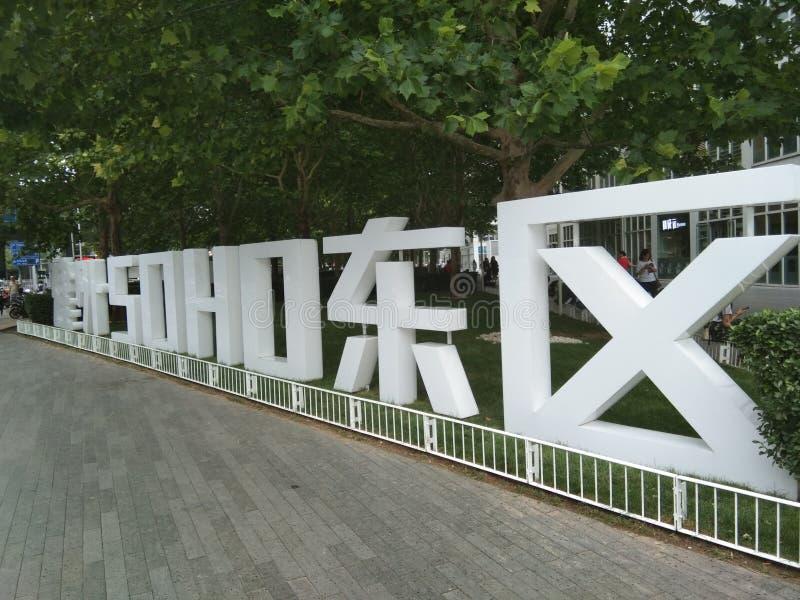 朝阳CBD苏荷区 免版税库存图片