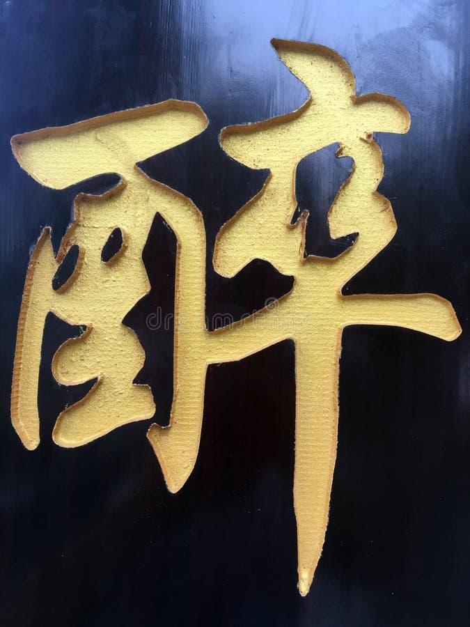 木刻汉字,书法 向量例证