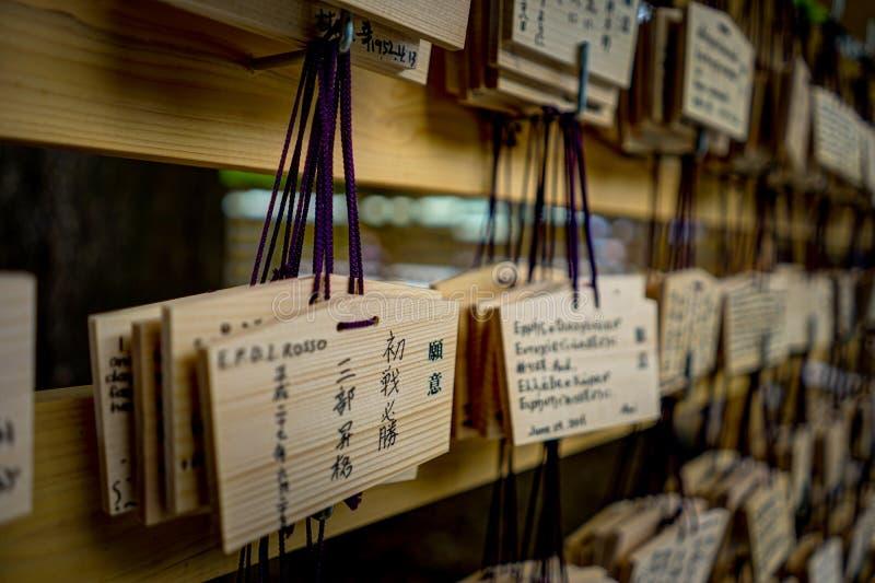 木祷告明治神宫代代木公园东京日本亚洲 免版税库存图片
