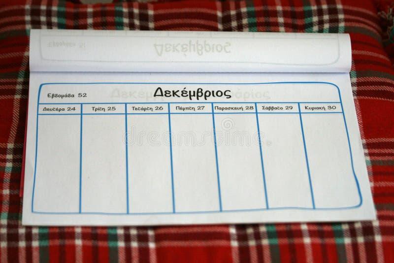 未装满的笔记本页 库存照片